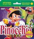 02ピノキオ.jpg
