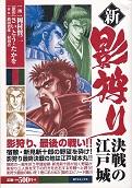 04決戦の江戸城.jpg