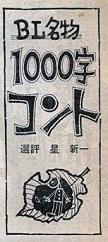 1000字コント.jpg