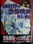 1001秒の恐怖映画.JPG