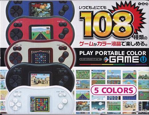 108ゲーム箱.jpg