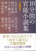 10分間の官能小説集.jpg