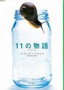 11の物語(HM).jpg