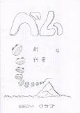 120425「ベム」創刊号・復刻版.jpg