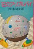 12のアップルパイ(文庫).jpg