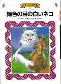13緑色の目の白いネコ.jpg