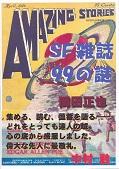 140331SF雑誌99の謎.jpg