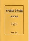 140331SF雑誌99の謎(軽装版).jpg