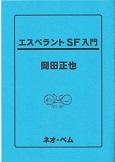 140501エスペラントSF入門(軽装版).jpg
