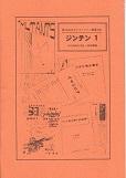 140901ジンテン1★図録(軽装版).jpg