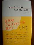 140字の物語.JPG
