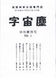 141001字宙塵・創刊号.jpg