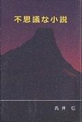 141126不思議な小説.jpg