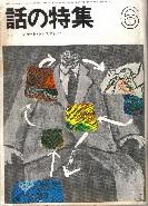 1970年6月号.jpg