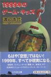 1999年のゲーム・キッズ.jpg