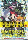 1999年のゲーム・キッズ(上).jpg