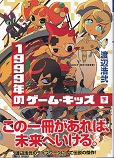 1999年のゲーム・キッズ(下).jpg