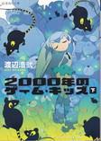2000年のゲーム・キッズ(下).jpg