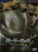 2002版映画.jpg
