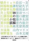 20の短編小説.jpg