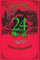24の怖い話.jpg