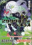 2999年のゲーム・キッズ(下).jpg