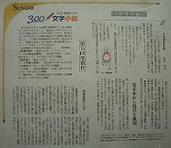 300文字小説.JPG