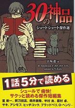 30の神品(2刷).jpg