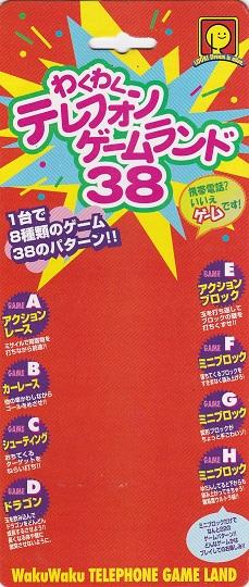 38ゲーム台紙.jpg