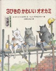 3びきのかわいいオオカミ.jpg