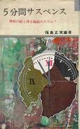 5分間サスペンス(5分間文庫).jpg