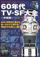 60年代TV-SF大全.jpg