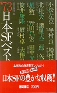 73日本SFベスト集成.jpg