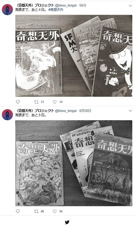 〈奇想天外〉プロジェクト.jpg