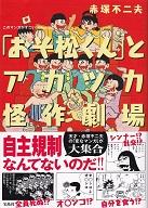 「おそ松くん」とアカツカ怪作劇場.jpg
