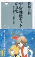 「宇宙戦艦ヤマト」の真実.jpg