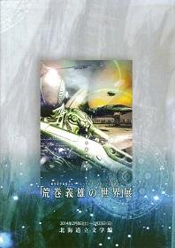 「荒巻義雄の世界」展.jpg