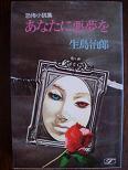 あなたに悪夢を(新装版).JPG