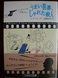 うまい犯罪、しゃれた殺人(文).JPG