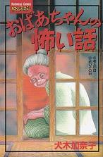 おばあちゃんの怖い話.jpg