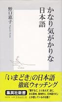 かなり気がかりな日本語.jpg