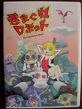 きまぐれロボット(DVD).JPG