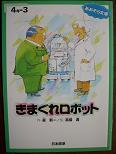 きまぐれロボット(あおぞら文庫).JPG