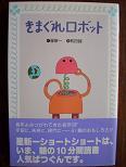 きまぐれロボット(フォア文庫).JPG