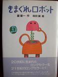 きまぐれロボット(理論社).JPG