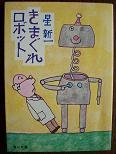 きまぐれロボット(角川文庫).JPG