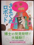 きまぐれロボット(角川文庫)新.JPG