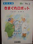 きまぐれロボット(青空文庫).JPG