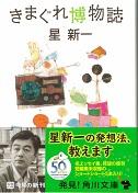 きまぐれ博物誌(文庫).jpg