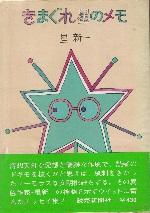 きまぐれ星のメモ.jpg